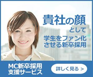 MC(ミーティング・コンシェルジュ)新卒採用支援サービス