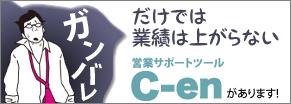 CAMの営業支援サービス【C-en(シーエン)】