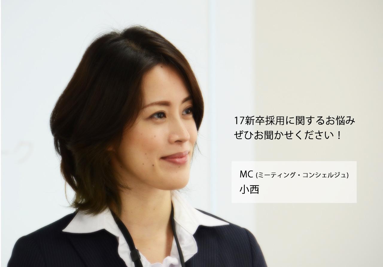CAMのMC(ミーティング・コンシェルジュ)新卒採用支援サービス MC(ミーティング・コンシェルジュ) 小西