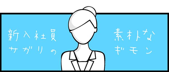 """【連載コラム】『新入社員サガリの""""素朴""""なギモン』第七話:役割を演じる?"""