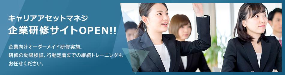 キャリアアセットマネジ企業研修サイトOPEN!!
