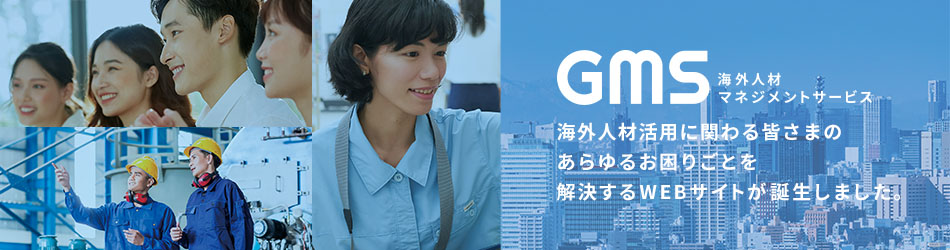 GMS海外人材マネジメントサービス